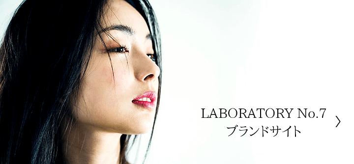 薬剤師 化粧品 美容 ラボラトリーナンバーセブン