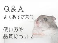 Q&A お問い合わせ 使い方や品質について